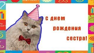 С днём рождения сестра! Видео Поздравление.