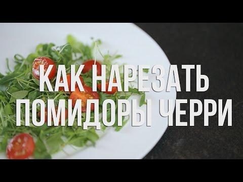 Как нарезать помидоры черри [eat easy]