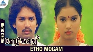 Kozhi Koovuthu Movie Songs | Etho Mogam Video Song | Suresh | Viji | Ilayaraja | Pyramid Glitz Music