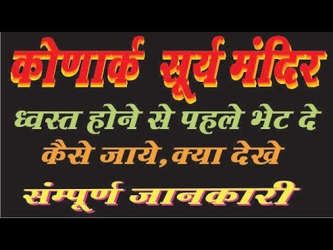 Konark Sun Temple complete Travel Guide in Hindi