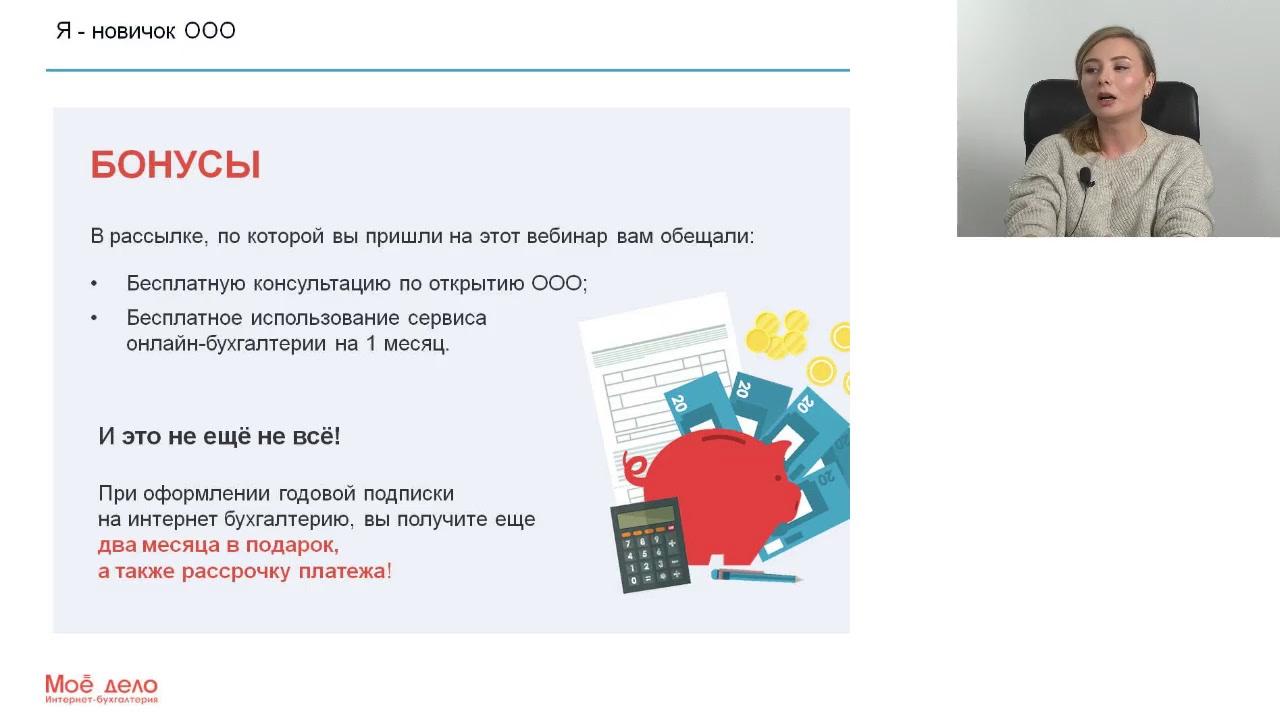 Интернет бухгалтерия это декларация 3 ндфл 2019 бесплатно программу официальный сайт