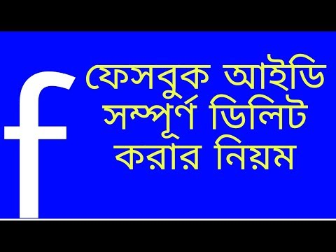 How to permanent delete my facebook account in bangla-By Tech News