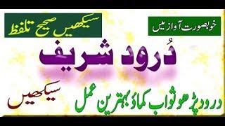 Durood e Ibrahim - Beautiful Recitation, famous Durood e Ibrahim, Durood-e-Ibrahim text with audio recitaion, recite always. {LIKE}~~~{Comment}~~~(Share) ...