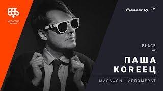 Скачать ПАША KOREEЦ Live Марафон Megapolisfm Pioneer DJ TV