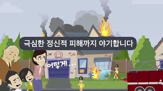 태건산업환경 화재청소 공장청소 특수청소