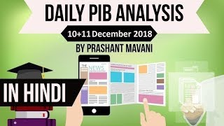 10 & 11 December 2018 - PIB - Press Information Bureau news analysis for UPSC IAS UPPCS MPPCS SSC