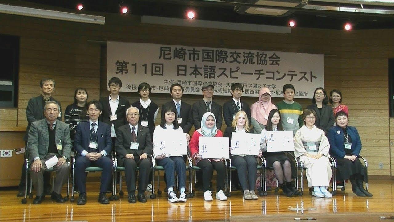 だい11かい にほんご スピーチコンテスト(AIA 尼崎市國際交流 ...