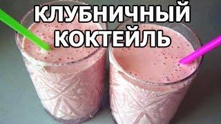 Клубничный коктейль с мороженым