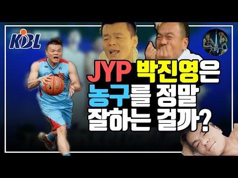 JYP! 박진영은 농구를 정말 잘할까?