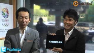 【CafeSta】ふくだ峰之議員チャンネル(仮)(2013.5.14) 福田峰之 検索動画 30