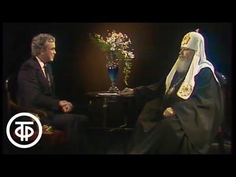 Интервью новоизбранного Патриарха Московского и всея Руси Алексия II (1990)