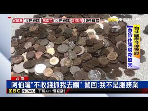 踢鐵板!阿伯帶硬幣繳罰款警要求排好才點收