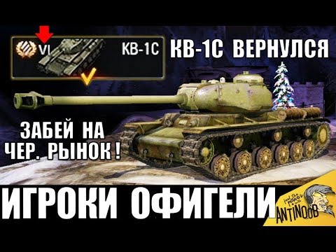"🧡ВОЗВРАЩЕНИЕ ЛЕГЕНДЫ КВ-1С 6лвл! ВЕТЕРАНАМ WoT ""ПОВЕЗЛО"" в World Of Tanks"