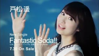 SonyMusic 「Fantastic Soda!!」 戸松遥