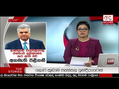 Ada Derana Prime Time News Bulletin 06.55 pm - 2018.02.23