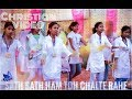 Tere Sath Sath ham toh chalte rahe Jesus song/ Christian video