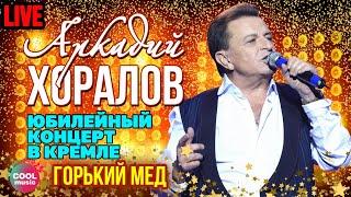 Аркадий Хоралов - Горький мед (Юбилей в Кремле)