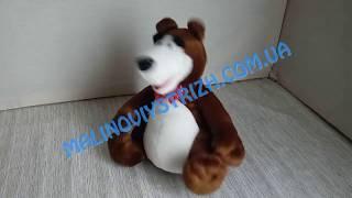 Мягкая игрушка Медведь с из мультика Маша, смеется и двигается