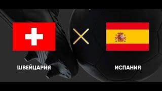 Швейцария Испания прямой эфир футбол ЕВРО 02 07 2021 прямая трансляция смотреть онлайн прогноз матча