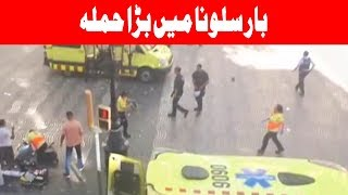 vuclip Barcelona Main Bharay Phemany par Dehshat Gardi Security High Alrt