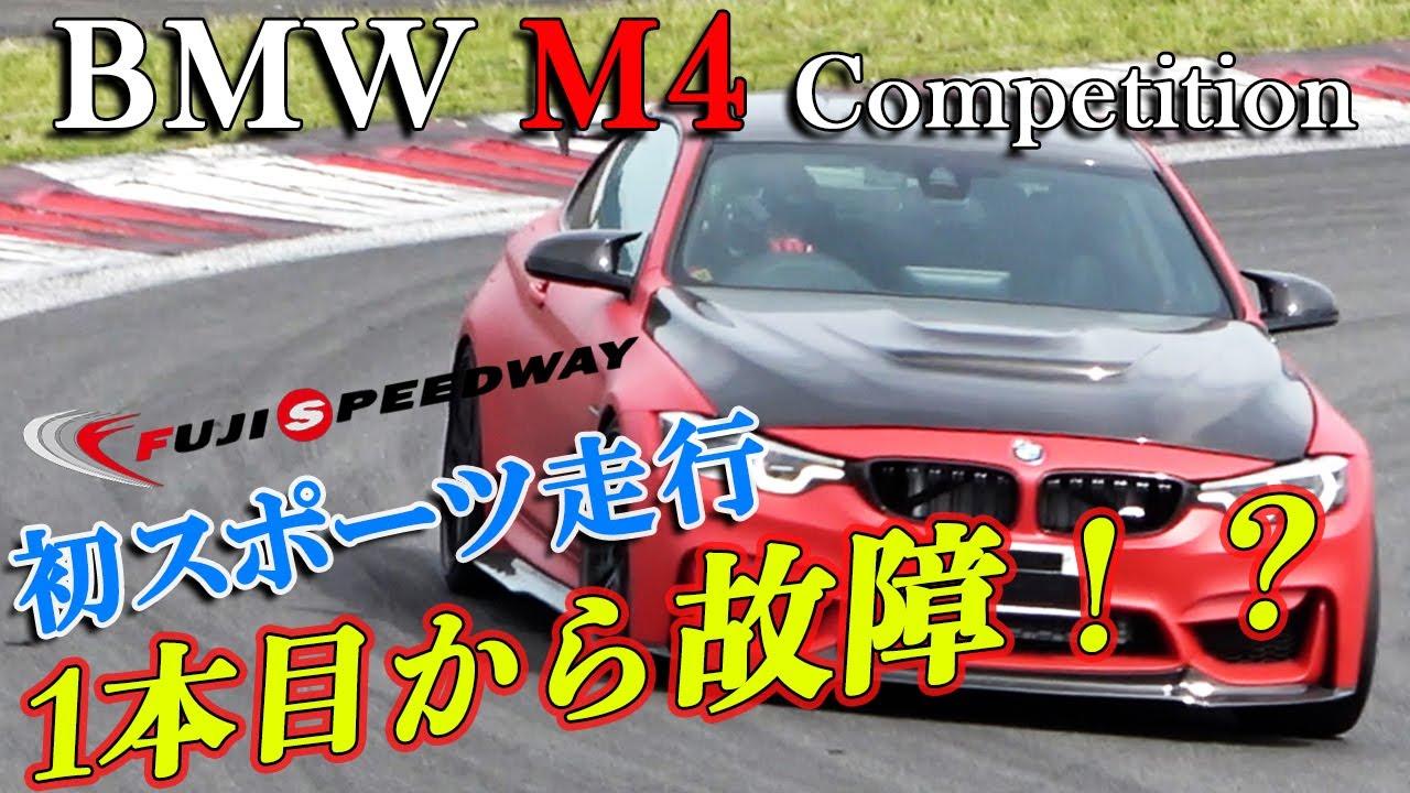 BMW M4 Competition F82 富士スピードウェイ初走行!が、エラー連発で帰りに工場行き...