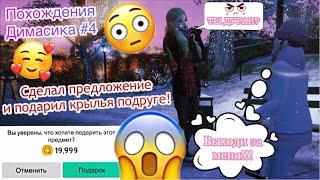Avakin Life | Похождения Димасика #4 | САМАЯ КРУТАЯ СВАДЬБА В AVAKIN LIFE 💒
