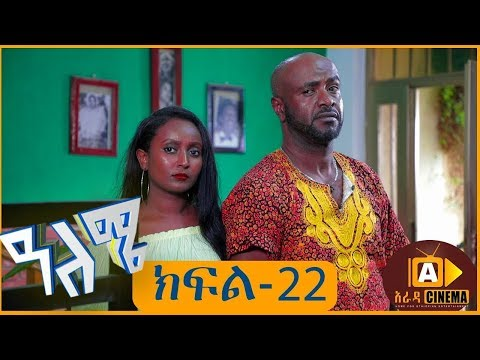 ዓለሜ 22   Aleme  New Ethiopian Sitcom Part   22 2019