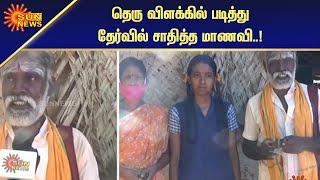 12ம் வகுப்பு தேர்வில் பழங்குடியின மாணவி அசத்தல் | The tribal girl pass +2 | Sun News