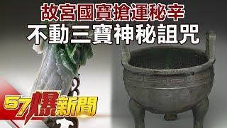 Gambar cover 故宮國寶搶運秘辛 不動三寶神秘詛咒《57爆新聞》精選篇 網路獨播版