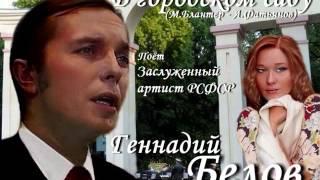 Геннадий Белов - В городском саду