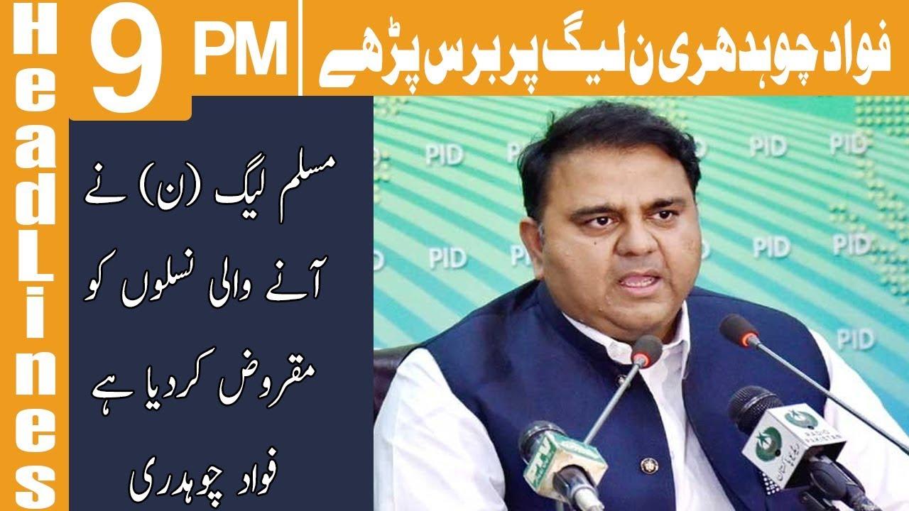 fawad-chaudhry-ka-bara-bayan-headline-9-pm-25-september-2018-kyber-news