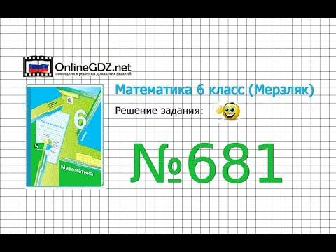 Задание №681 - Математика 6 класс (Мерзляк А.Г., Полонский В.Б., Якир М.С.)