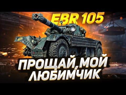 НЕРФ EBR 105 - ПРОЩАЙ, МОЙ ЛЮБИМЧИК!
