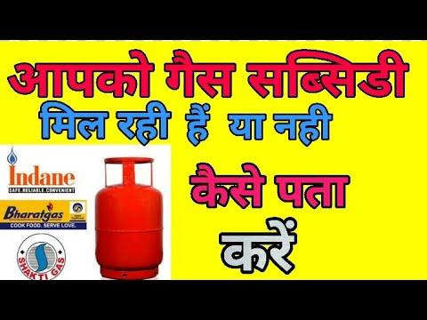 Gas subsidy kaise check Kare mil rahi hai ya nahi   गैस सब्सिडी मिल रही हैं या नही कैसे पता करें ?