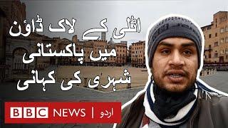 Coronavirus: Pakistani student in Lockdown in Italy- BBCURDU