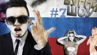 Repeat youtube video БУГГИ-ШОУ ТАНЦУЮЩАЯ ГРУДЬ! #7