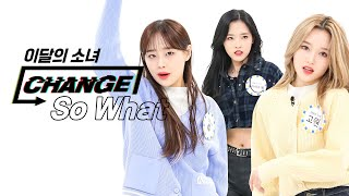 [CHANGE CAM] 이달의 소녀 - So What (LOONA - So What) l 주간아이돌(Weekly Idol)