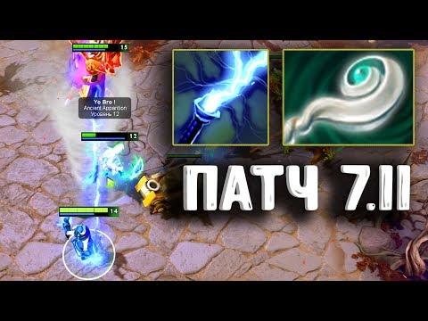 видео: НОВЫЙ РАЗОР 7.11 ДОТА 2 - new razor 7.11 dota 2