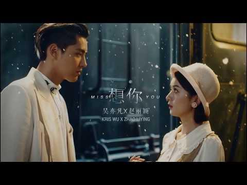 赵丽颖Liying Zhao&吴亦凡Kris Wu - 想你 (Miss You)Lyrics /pinyin /แปลไทย
