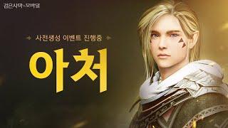 신규 클래스 아처 사전 공개!ㅣ검은사막 모바일ㅣBlac…
