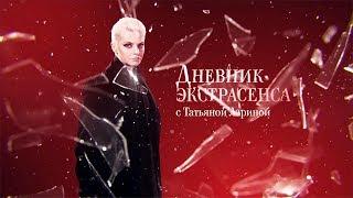 Новый сезон! | Дневник экстрасенса с Татьяной Лариной | пятница в 18:30 на ТВ-3