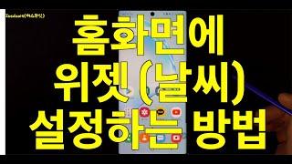 삼성 스마트폰 위젯 설정 및 사용하는 방법 (예제: 날…