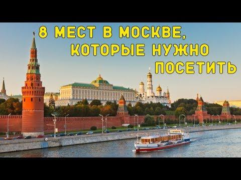 Смотреть 8 КРУТЫХ МЕСТ В МОСКВЕ, КОТОРЫЕ НУЖНО ПОСЕТИТЬ онлайн