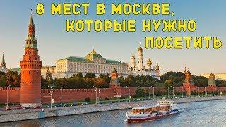 8 КРУТЫХ МЕСТ В МОСКВЕ, КОТОРЫЕ НУЖНО ПОСЕТИТЬ(, 2017-06-15T10:00:03.000Z)