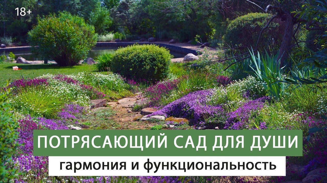 Шедевральный сад. Ландшафтный дизайн от профи.