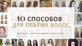 10 Способов создать Объём волос   Как сделать объём для тонких волос   Объём волос дома! Реакция!