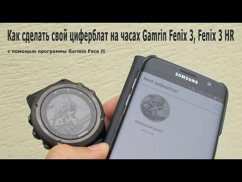Как добавить свой циферблат с фото на часы Garmin с помощью программы Face It