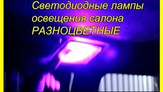 Светодиодные лампы освещения салона(Светодиодные лампы освещения салона обзор. Светодиодные лампы освещения салона с Aliexpress. Классные светодио..., 2016-03-04T17:15:51.000Z)