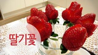 딸기꽃-Make a S…