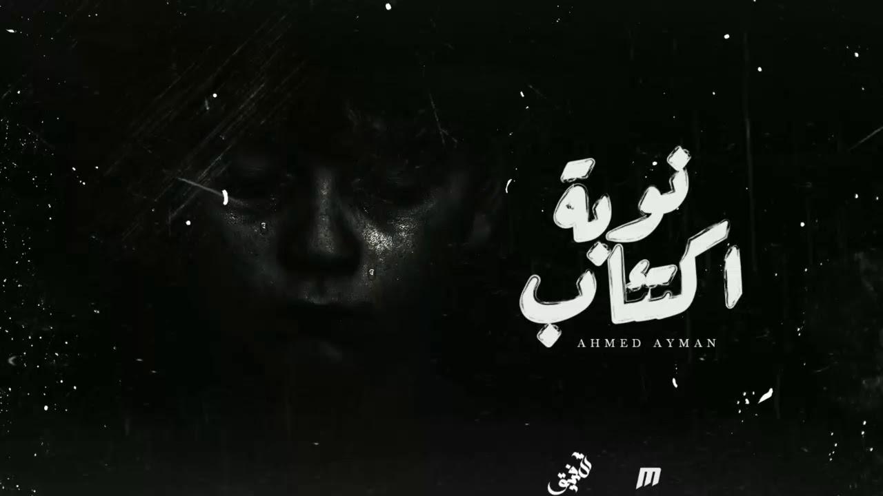 Ahmed ayman - A depressive episode | نوبة اكتئاب